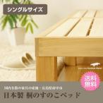 6本足でしっかり支える天然木桐すのこベッド。組み立ても簡単