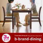 ショッピングBrand ダイニングセット 3点セット B-brand.dining ver-T75/C02×2脚 (木製 PVC 北欧 モダン シンプル)