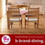 ショッピングBrand ダイニングセット 5点セット B-brand.dining ver-T120/C02×4脚 (木製 PVC 北欧 モダン シンプル)
