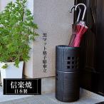 傘立て 陶器 信楽焼 黒マット格子彫