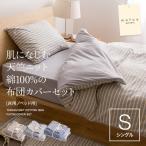 ショッピングカバー 布団カバー 3点セット mofua natural 肌になじむ天竺ニット 綿100%の布団カバーセット 床用 ベッド用 シングル