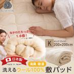 理想的な睡眠環境に欠かせないウールの調湿機能で年中快適に。
