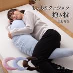 抱き枕 枕 クッション