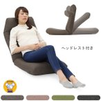 座椅子 ヘッドレスト付 ハイバック 座椅子 頭部無段階 背部41段階リクライニング 日本製 ヤマザキ 座椅子 ざいす 座イス 座いす 腰痛