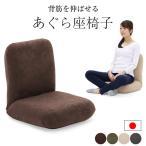日本製 座椅子 コンパクト あぐら座椅子2 41段階リクライニング ざいす 座イス 座いす 座椅子 腰痛 かわいい あぐら姿勢 腰と膝をサポート 産学連携