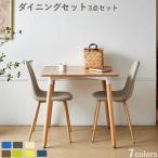 ダイニングテーブルセット 2人用 3点 イームズテーブル イームズチェア ファブリック クッション付き 北欧 ダイニングセット 食卓テーブルセット 幅80cm