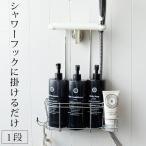 シャワーフックに掛けるだけ「ステンレスシャワーラック」[1段]【バスルーム お風呂 シャワー バスラック 収納 浴室 ステンレス 風呂 サニタリー ラック 一段】