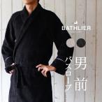 バスローブ 「男前バスローブ」  送料無料【メンズ バスローブ メンズ メンズバスローブ 男性 男性用 男 バスローブ 厚手 バスローブ タオル地】