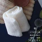 (メール便)ボディタオル/「ブレス」竹【日本製 天然素材含 浴用タオル 天然の抗菌性 固め ポリ乳酸 とうもろこし綿 肌にやさしい 肌トラブル お風呂】