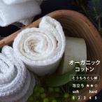 (メール便)日本製 天然素材 ボディタオル/「ブレス」オーガニックコットン【国産 浴用タオル ボディウォッシュ タオル 入浴 高品質 やわらかめ ポリ乳酸】