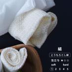 (メール便)日本製 天然素材 ボディタオル/「ブレス」絹【国産 シルク アミノ酸 肌荒れ 浴用タオル ボディウォッシュ タオル 入浴 高品質 やわらかい】