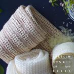 (メール便)ボディタオル/「ブレス」ケナフ【日本製 天然素材含 浴用タオル 高品質 固い かため ポリ乳酸 とうもろこし綿 肌にやさしい 泡立ちがいい】