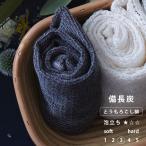 (メール便)ボディタオル「ブレス」備長炭【日本製 天然素材含 国産 浴用タオル 黒 炭 高品質 遠赤外線 ポリ乳酸 とうもろこし綿 泡立ちがいい】