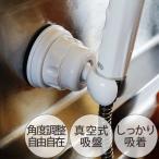 シャワーフック「吸盤式シャワーフック」(ホワイト)[PS30-37-W]【角度調節自由自在シャワー フック 水栓部品 シャワー部品 シャワーホルダー】