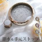 節水シャワーヘッド「アジャストシャワー」メタル【節水 止水 ストップ機能 水量調整 日本製】