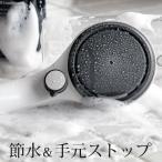 節水シャワーヘッド「アジャストシャワー」樹脂[PS3062-80XA-D]【節水 止水 ストップ機能 水量調整 日本製】