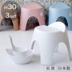 日本製 バス3点セット「ハユール」バスチェア 洗面器 手おけ【バスチェアー セット 背付き 抗菌 風呂椅子 ウォッシュボール】【送料無料】