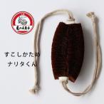 亀の子たわしの「紐付きボディたわし」(ややかたい)/健康たわしナリタくん【健康束子 タワシ ボディタワシ ボディケア 天然素材 麻 シュロ パーム】
