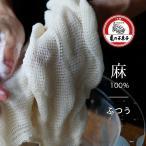 亀の子たわしの「麻ボディタオル」ふつう【日本製 国産 ボディウォッシュ 浴用タオル 健康束子 タワシ ボディタワシ ボディケア 天然素材】