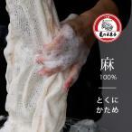 亀の子たわしの「麻ボディタオル」とくにかため【日本製 国産 ボディウォッシュ 浴用タオル 健康束子 タワシ ボディタワシ ボディケア 天然素材】