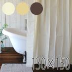 シャワーカーテン「ブリーズ」(130×150/無地)【防カビ リング入り】