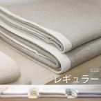 ブランケット/マシュマロのような柔らかい感触の超長綿カシミヤガーゼケット150×220(レギュラーサイズ)/ファイバーアートステューディオ 送料無料