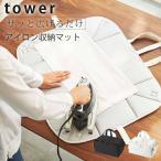 アイロン台「tower(タワー)」アイロン収納マット【おしゃれ スマート 洗濯用品 アイロンマット 使いやすい 簡単 バック式 収納 タワー モノトーン シンプル】