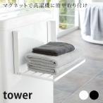 ラック「TOWER(タワー)」洗濯機横マグネット折り畳み棚【タオル置き 着替え置き タオルラック 棚 磁石 収納 ランドリー 洗面所 白 黒 おしゃれ シンプル】