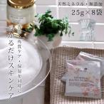 入浴剤「エミュール」ミネラルバスパウダー25g×8回分 クレンジングと保湿ができる ミネラル入浴剤 無添加 バブルバス スキンケア 泡風呂 分包 プチギフト