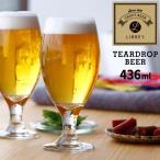 ビールグラス「LIBBEY(リビー)クラフトビア」ティアドロップビア【グラス タンブラー ガラス食器 ビアグラス おしゃれ 父の日】
