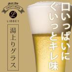ビールグラス「LIBBEY(リビー)クラフトビア」フレアピルスナー【グラス タンブラー ガラス食器 ビアグラス バー 父の日】