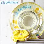 赤ちゃん用浮き輪とスイミングパンツ「Swimava(スイマーバ)」ハッピーイエローセット 18か月かつ11kgまで【正規販売店 うきわ 浮わ あかちゃん ベビー】