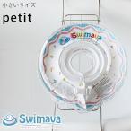 赤ちゃん用浮き輪「Swimava(スイマーバ)」うきわ首リング(プチサイズ)18か月かつ11kgまで【正規販売店 浮わ あかちゃん ベビー スイミング エクササイズ】