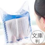 「防水ブックカバー」YOU-BUMI(ユウブミ)〜湯文〜(ブンコ)マツコの知らない世界