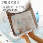 防水ブックカバー 日本製 お風呂で読書「YOU-BUMI(ユウブミ)」[YB-4N]【湯文 防水 ブックカバー ブックケース 完全防水 日本製 文庫本 文庫サイズ】