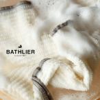 【メール便】BATHLIER「点」で洗うボディタオル【日本製 ボディータオル とうもろこし繊維 植物由来 天然素材含有 浴用タオル ボディウォッシュ 泡立ち】