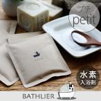 (メール便)水素入浴剤「BATHLIER H2 bath powder」RDモイストバスパウダーpetit(プチ)