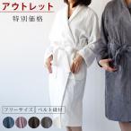 [アウトレット]バスローブ ママ レディース サッと着られるバスローブ【訳あり フリーサイズ バスローブ レディース バスローブ メンズ バスリエ】
