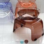 日本製 バスチェアー20H&洗面器「カラリ karali」2点セット(HG)【バスチェア ウォッシュボウル 風呂椅子 洗面器 セット クリア 透明 清潔感 おしゃれ】