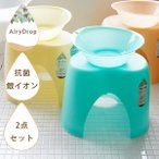 バスチェア セット バスチェア&ウォッシュボール「エアリードロップ」抗菌バス2点セット【日本製 バスチェアー セット 洗面器 セット 風呂いす 風呂桶】