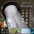 シャワーヘッド ボリーナ リザイア Bollina Risaia(シルバー)手元ストップ付き【シャワーヘッド マイクロバブル シャワーヘッド 節水 節水シャワーヘッド】