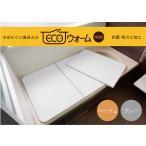 風呂ふた 東プレ 送料無料 「ecoウォームneo」さめにくい風呂ふた  L16 73×158cm 3枚割 エッジカラーを選んでいただけます。