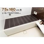 風呂ふた  東プレ Ag折りたたみ風呂ふた  L16(ブラウン) 75×160cm 送料無料