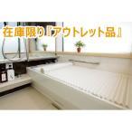 風呂ふた L11 アウトレット/ワケあり 東プレ お掃除カンタン イージーウェーブ 75×110cm用風呂ふた 送料無料