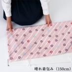 風呂敷 大判 150cm 晴れ着包み 綿ふろしき 日本製 着物包み 布団 風呂敷バッグ