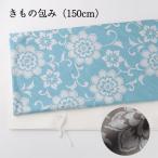 風呂敷 大判 150cm きもの包み 綿ふろしき 日本製 着物包み 布団 風呂敷バッグ