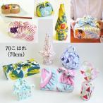 風呂敷 70cm 二巾 こはれ ふろしき 綿 日本製 おしゃれ かわいい ギフト プレゼント 子供 一升餅 1歳 誕生日 風呂敷バッグ