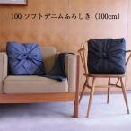 ショッピング一升餅 風呂敷 大判 100cm ソフトデニムふろしき 日本製 一升餅用ふろしき 風呂敷バッグ