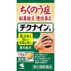 第2類医薬品 チクナインb 112錠
