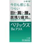 第3類医薬品 ベリックスBeプラス 140錠